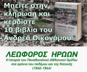 Leoforos Iroon